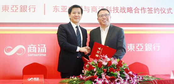 商汤科技与东亚中国建立全面战略合作关系 加速智慧金融业态转型