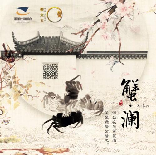 """诺莱仕游艇会 蟹·澜 蟹宴  明星大厨与美食直播上演""""双响炮"""""""