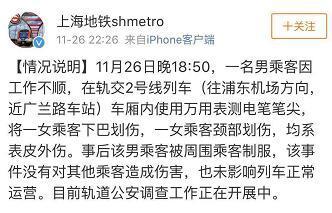 上海地铁有人砍人?官方:男子用测电笔划伤两女乘客