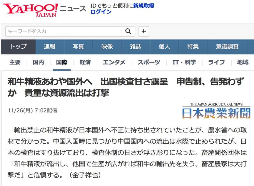 日本和牛精液险违法流入中国 入关时被发现