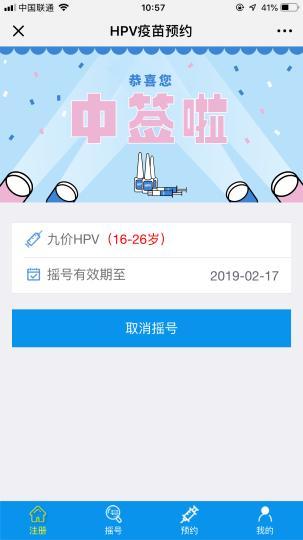 深圳九价HPV疫苗摇号中签率1.37% 明年下半年或缓解