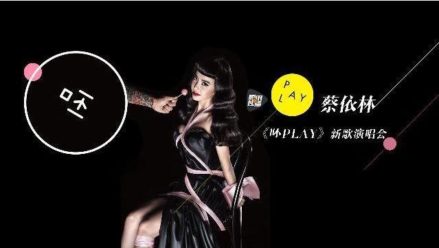 时隔4年蔡依林新专辑来了 她是怎么hold住夸张造型的