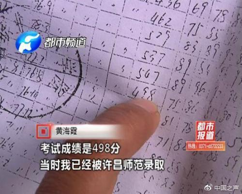 女子被顶替上学?堂姐夫:她考前已去卖猪肉 没考试