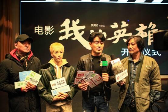 《絕色鏢局之龍鳳決》橫店開機 導演樊昊侖新作《我的英雄》開機