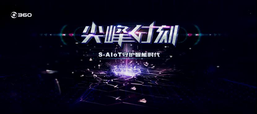 """解读"""" S-AIoT """":安全与AI成360 IoT发展双引擎"""