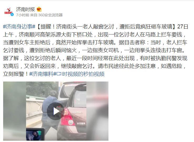 提醒!济南街头一老人敲窗乞讨,遭拒后竟疯狂砸车玻璃
