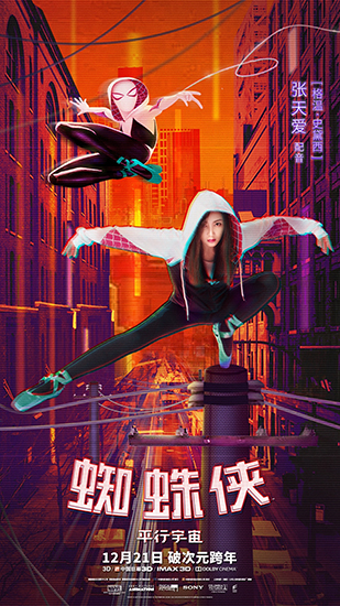 张天爱首度配音献声《蜘蛛侠:平行宇宙》