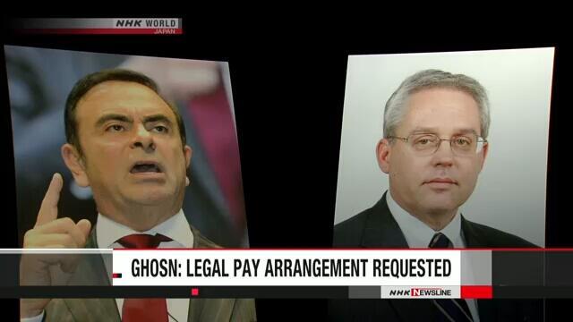 """戈恩称曾要求""""合法处理""""薪酬问题"""