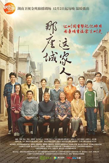 《那座城这家人》将播 童蕾挑战年龄跨度四十年