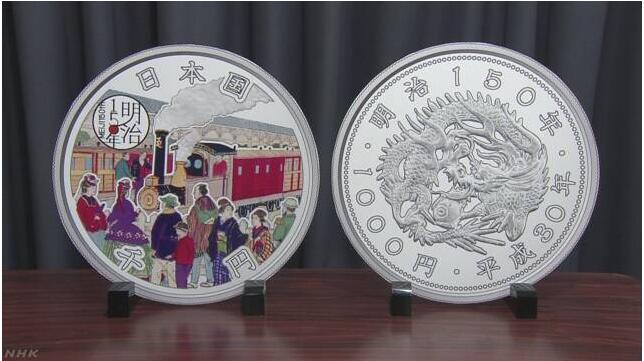 """日本纪念币发行闹乌龙  1300人因""""未交钱""""被取消资格"""