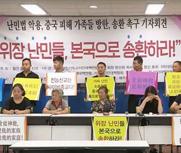 数百中国人求韩国庇护