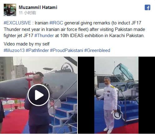 """伊朗将军体验""""枭龙"""" 或考虑采购取代F14米格29"""