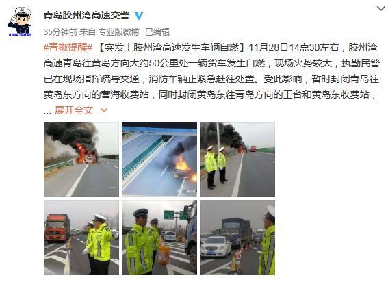 突发!胶州湾高速发生车辆自燃