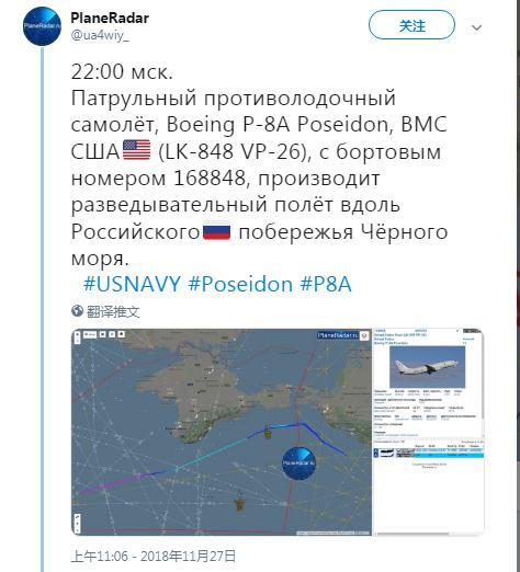 俄媒:美国军机在刻赤海峡附近侦察飞行