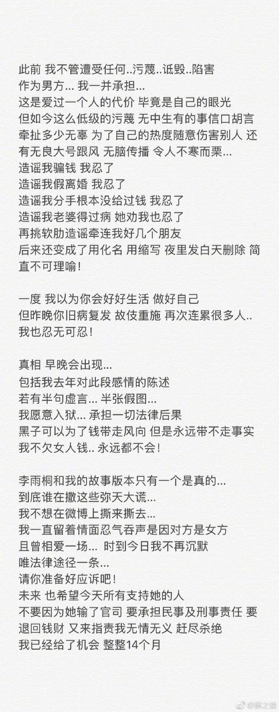 薛之谦将起诉李雨桐:我若有半句虚言 愿意入狱!