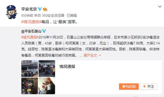 警方确认!陈羽凡因吸毒、非法持有毒品被抓
