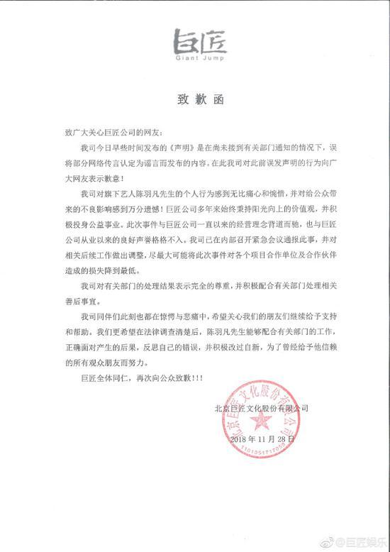 陈羽凡公司发致歉声明:为其个人行为感到痛心惋惜!