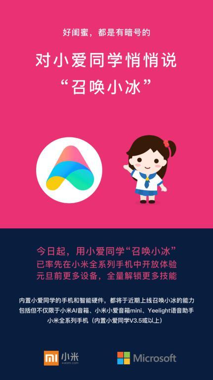 """小米与微软合作深化产品落地:智能音箱及全系列手机可""""召唤小冰"""""""