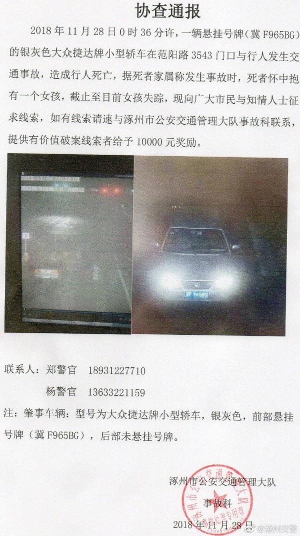 河北涿州一司机致1人死亡后逃逸 死者所抱女孩失踪