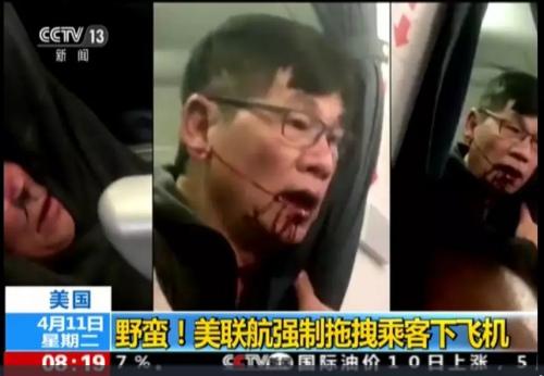 美媒:又有华人被押下飞机 究竟怎么回事?