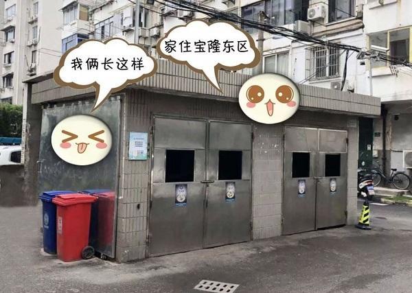 垃圾分类践于行:一只生活垃圾箱房的自述