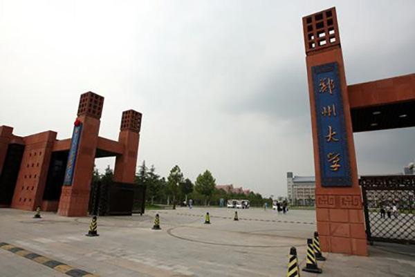 """河南拟筹40.27亿元支持郑州大学河南大学""""双一流""""建设"""