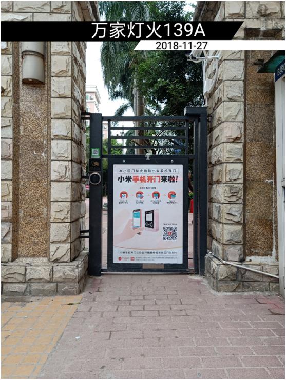 亲邻科技联手小米首发虚拟门卡 助力智慧社区建设