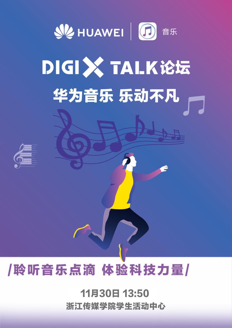 """畅享美好数字生活 华为""""DigiX数字生活节""""登陆杭州"""
