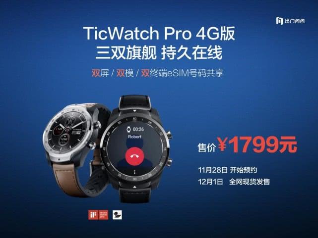出门问问发布TicWatch Pro 4G版:独立通话 1799元