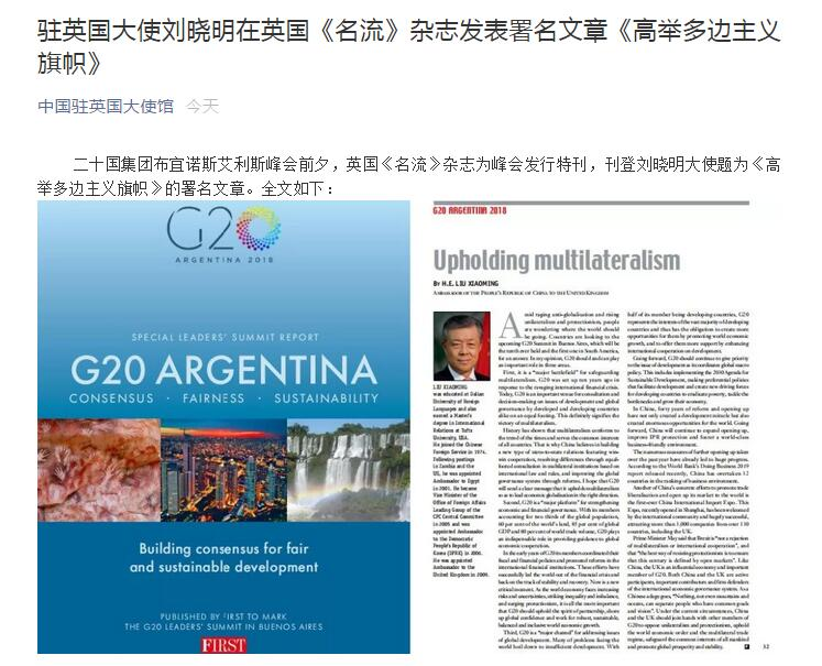 驻英大使刘晓明:中英应反对保护主义,维护多边贸易体系