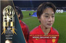 王霜当选亚洲足球小姐 成历史第4位获奖中国球员