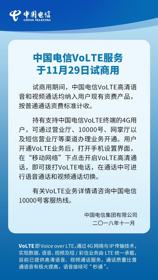 中国电信宣布VoLTE通话今日试商用:通话上网两不误