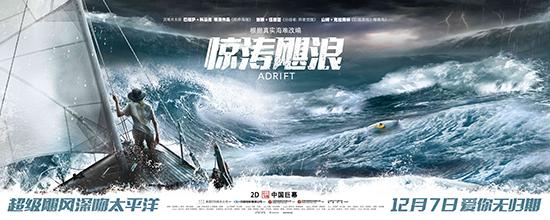 灾难大片《惊涛飓浪》发布终极预告终极海报