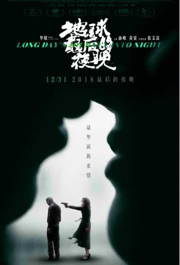 《地球最后的夜晚》曝海报 汤唯黄觉隐秘恋情