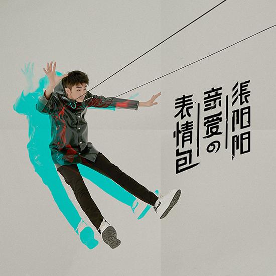 张阳阳《亲爱的表情包》来袭 今日举办首唱会