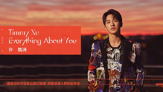 许魏洲《Everything About You》MV冬日温暖上线