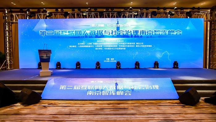 互联网大数据与社会治理南京智库峰会举行