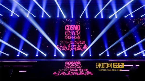 聚焦美丽!2018COSMO时尚美丽盛典闪耀上海