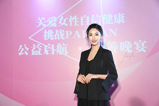 张璐瑶为爱助力慈善活动 呼吁关注女性健康