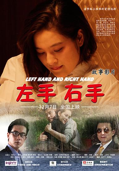 电影《左手右手》定档12.07 有志青年显大情怀