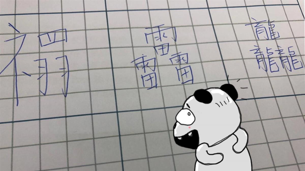 """被父母取名""""禤靐龘"""" 香港学生崩溃:同学喊我""""喂"""""""