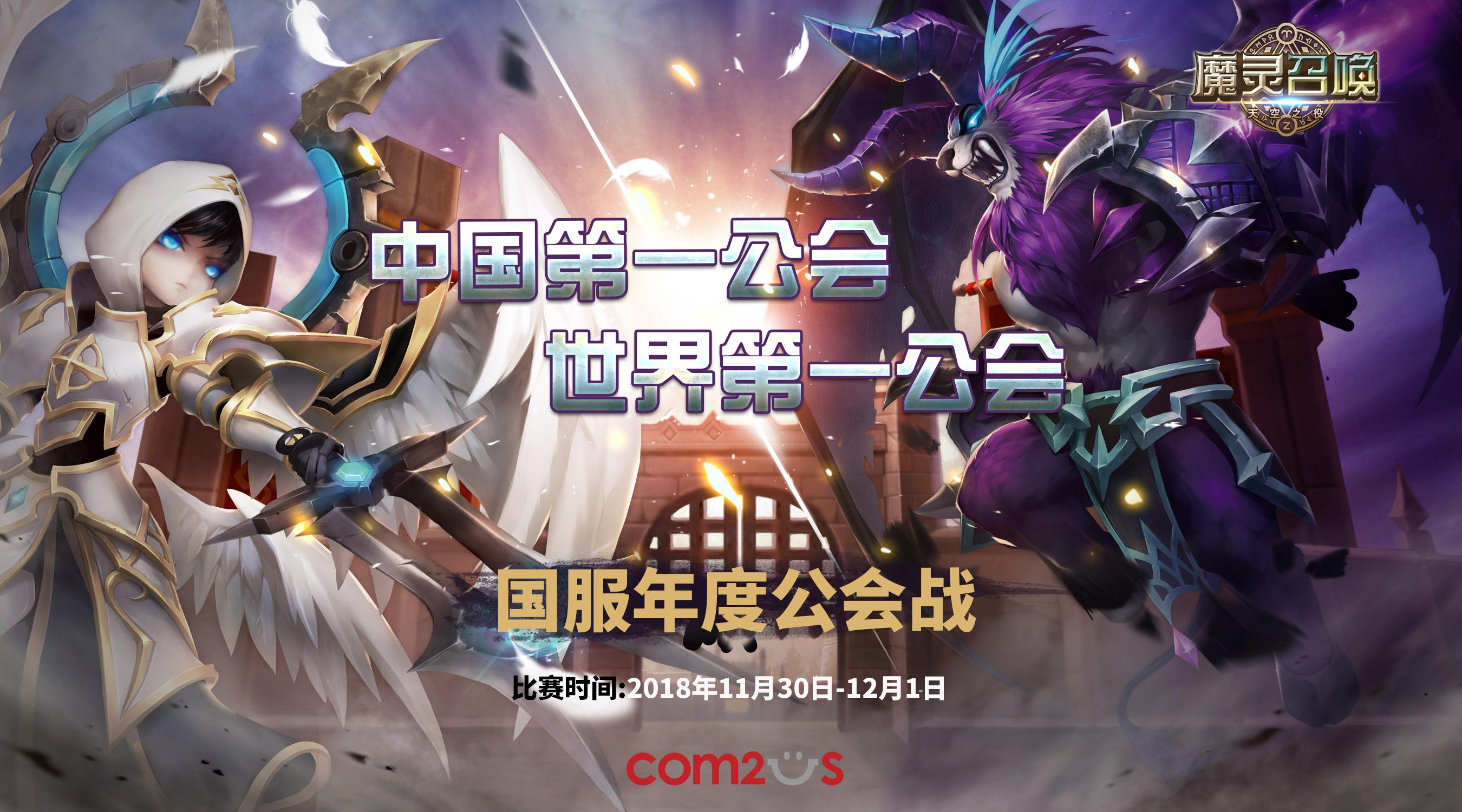 Com2uS魔灵召唤2018年度公会战即将开战
