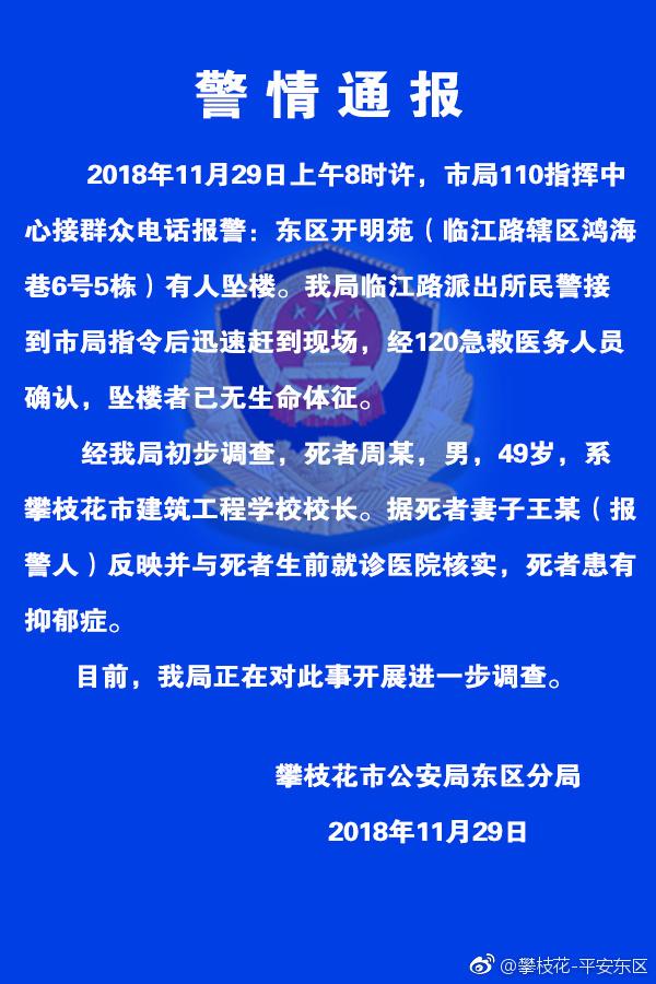 警情通报:四川攀枝花一小区男子坠楼身亡
