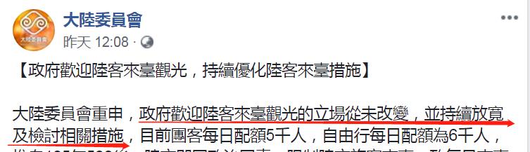 """台陆委会声称要""""自我检讨""""反口却又""""甩锅""""大陆,网友不满意了"""