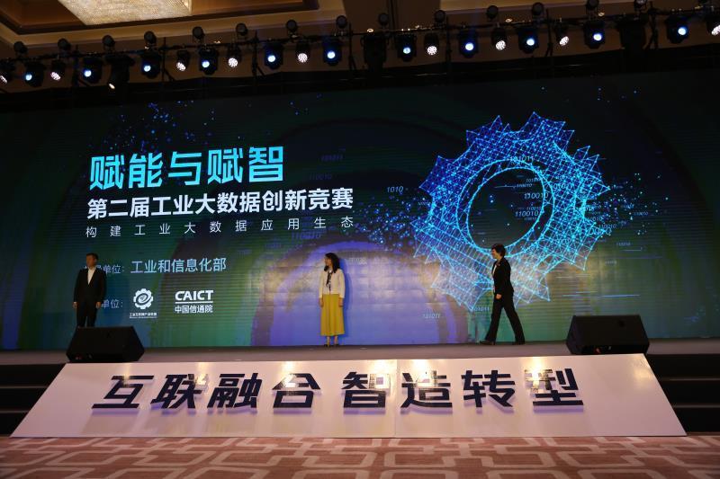 第二届工业大数据创新竞赛开幕 赋能工业智造风向标