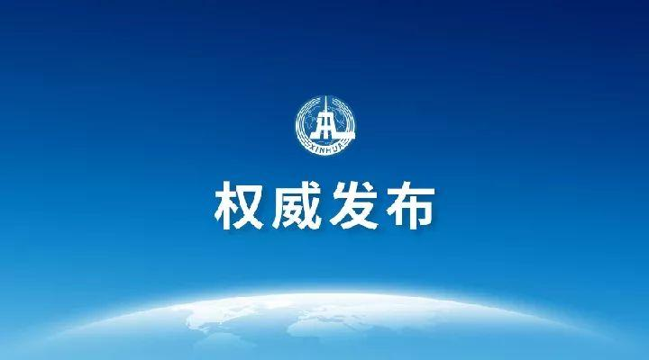 国务院任免国家工作人员
