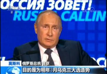 普京:亚速海事件是一次挑衅