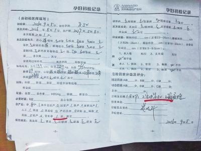 一字之差孕妇险丧命,郑州这家医院被判担责60%,至今未赔偿!