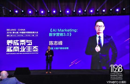AI驱动数字营销进入3.0时代 百度AI营销能力框架已成熟