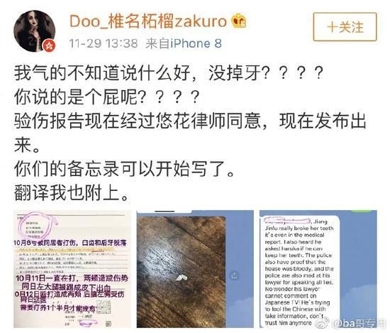 蒋劲夫女友验伤报告曝光:牙被打断 大腿皮下出血